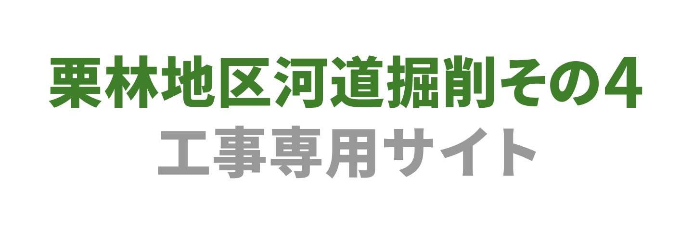 栗林地区河道掘削その4工事専用サイト