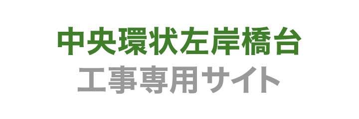 中央環状左岸橋台受託工事専用サイト