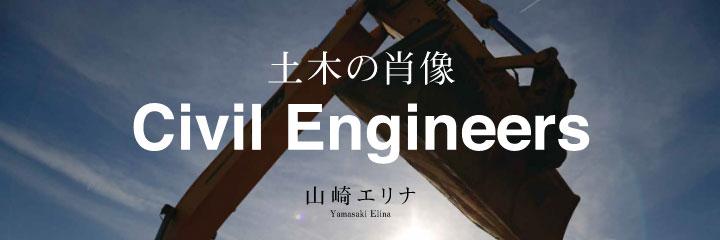 山崎エリナ写真集第2弾「土木の肖像 Civil Engineers」購入申込書