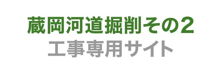 蔵岡河道掘削その2 工事専用サイト