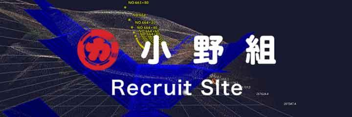 小野組リクルートサイト