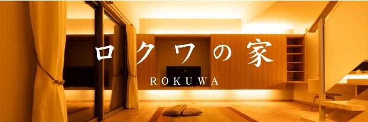 ロクワの家Webサイト