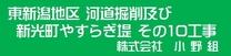 東新潟地区 河道掘削及び新光町やすらぎ堤 その10工事