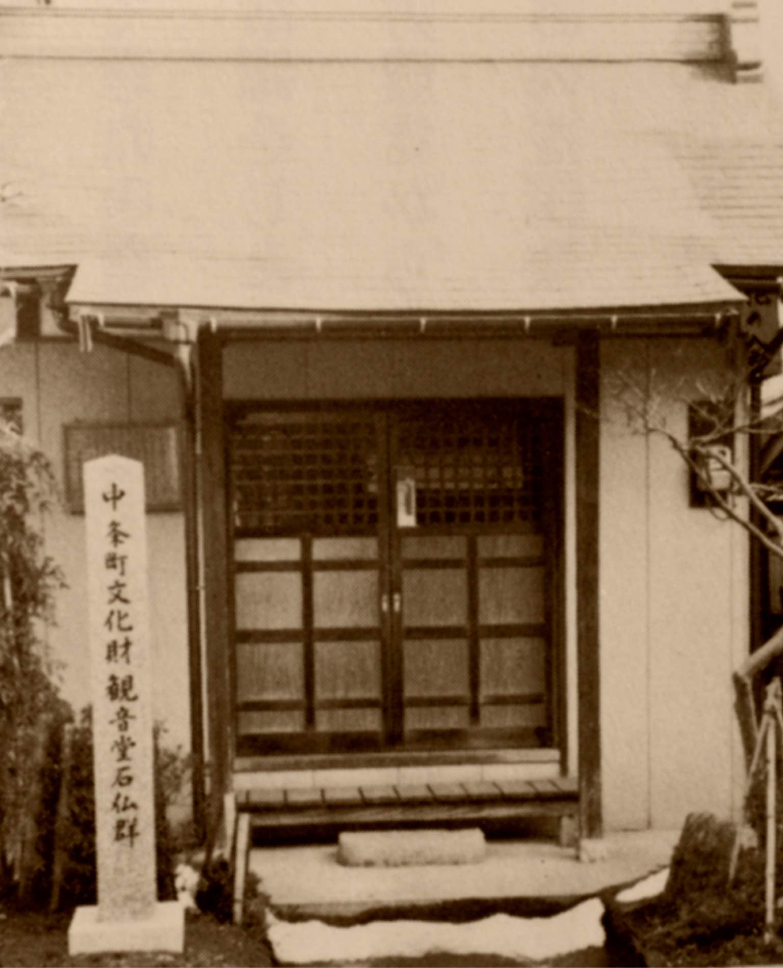 旧中条駅前事務所